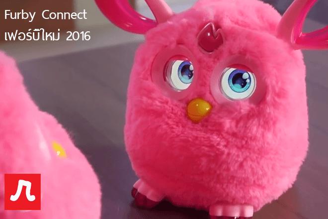 furby connect 2016 เฟอร์บี้คอนเน็ค
