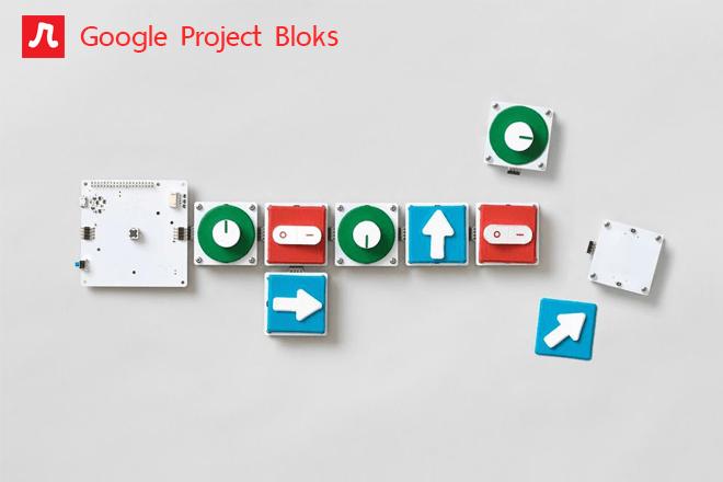 googleprojectbloks โปรเจ็กบล๊อค