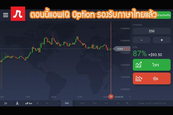 iq option thailand แอพรองรับภาษาไทยแล้ว
