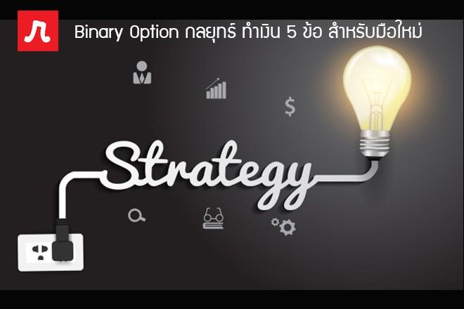 binary option กลยุทธ์ ทำเงิน