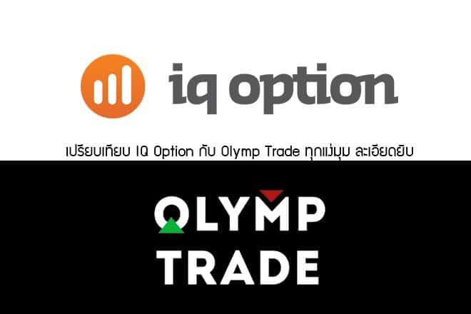 iqoption กับ olymptrade