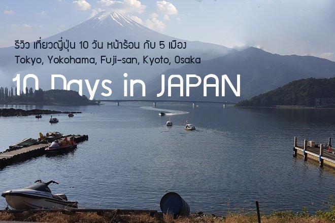 เที่ยวญี่ปุ่น 10 วัน หน้าร้อน กับ 5 เมือง