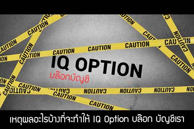 iq option บล๊อก