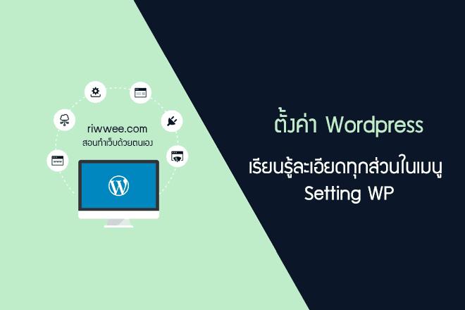 ตั้งค่า wordpress setting wp