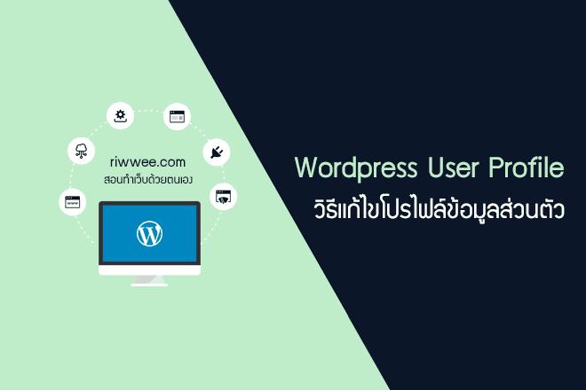 wordpress user profile แก้ไขข้อมูลส่วนตัว