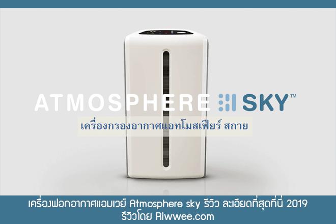 atmosphere sky รีวิว